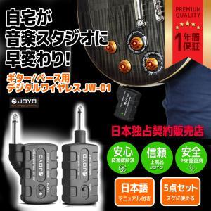 JOYO jw-01 ギター ワイヤレス システム 送受信機 トランスミッターレシーバー ベース エレクトリック ヴァイオリン 楽器用 shopao