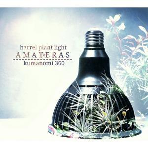 AMATERAS LED 20W 植物育成LED  太陽光LED アクアリウムLED テラリウム 室...