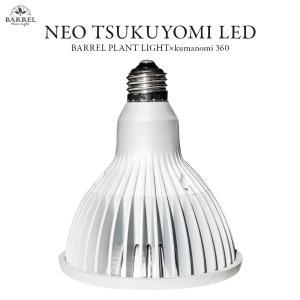 TSUKUYOMI LED 20W 植物育成LED 太陽光LED アクアリウムLED テラリウム 室...