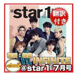 【翻訳付き】@STAR1(韓国雑誌)2014年7月号 韓国版 表紙;INFINITE 特集, 表紙!|shopchoax2