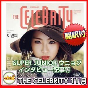 送料無料![翻訳付き] 韓国雑誌 The Celebrity(ザ・セレブリティー)2015年11月号( SUPERJUNIOR ウニョク画報、インタビュー記事掲載 等)|shopchoax2
