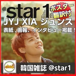 送料無料! 韓国雑誌 @star1(アットスタイル)2015年12月号( JYJ XIAジュンス 表紙画報、インタビュー記事掲載 等)|shopchoax2