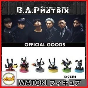 B.A.P MATOKI フィギュア 4TH MINI ALBUM MATRIX コンサート OFFICIAL GOODS|shopchoax2