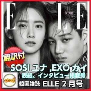 送料無料! 韓国雑誌 ELLE 2016年 02月号(EXO カイ、少女時代 ユナ 表紙/ 画報、インタビュー記事掲載 等)|shopchoax2
