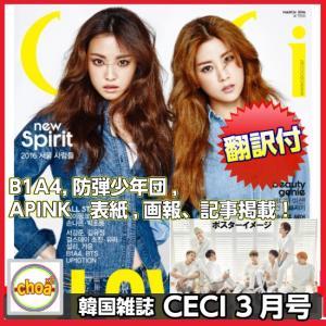 送料無料! 韓国雑誌 CECI Another choice 2016年 3月号(APINK チョロン、ナウン 表紙/ B1A4、BTS 防弾少年団インタビュー記事、画報掲載 等)|shopchoax2