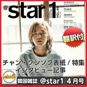 韓国雑誌 @STAR1 2016年 4月号(チャングンソク表紙・インタビュー記事、画報掲載 )|shopchoax2