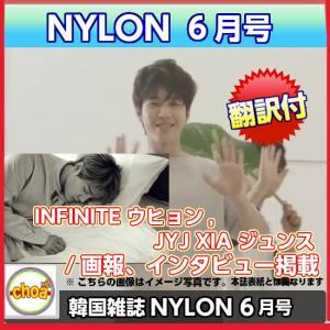 韓国雑誌 NYLON (ナイロン) 2016年 6月号 (INFINITE ウヒョン,JYJ XIA ジュンス特集/ インタビュー記事掲載)|shopchoax2