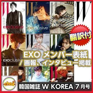 韓国雑誌 W KOREA 2016年 7月号(EXO メンバー別表紙、ポスター/画報掲載 等)|shopchoax2
