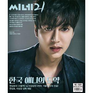 韓国雑誌 CINE21 2016年1068号 イ・ミンホ表紙 /特集記事掲載)|shopchoax2