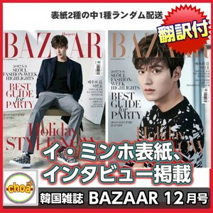 韓国雑誌 Harper's BAZAAR Korea(バザー)2016年12月号 (イ・ミンホ表紙/ 画報,記事掲載)|shopchoax2