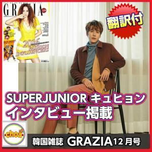 韓国雑誌 GRAZIA(グラジア)2016年 12月号 (SUPER JUNIOR キュヒョン インタビュー記事掲載)|shopchoax2