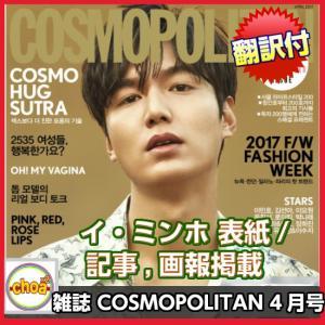 韓国雑誌 COSMOPOLITAN (コスモポリタン) 22017年4月号 (イ・ミンホ表紙 /特集記事掲載)|shopchoax2