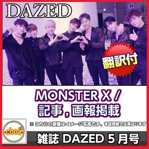韓国雑誌DAZED KOREA (デイズド)2017年 5月号 (MONSTER X/画報,記事掲載)|shopchoax2