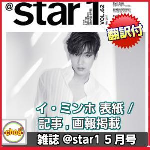 韓国雑誌@star1 2017年 5月号 (イ・ミンホ表紙/画報,記事掲載)|shopchoax2