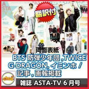 韓国雑誌ASTA-TV 2017年 6月号 Vol.113 (防弾少年団、G-DRAGON、TWICE、イ・ミンホ記事)|shopchoax2