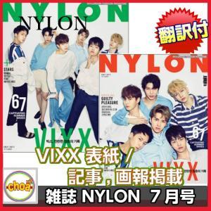 韓国雑誌NYLON(ナイロン)2017年 7月号 (VIXX 表紙/画報,記事掲載)|shopchoax2