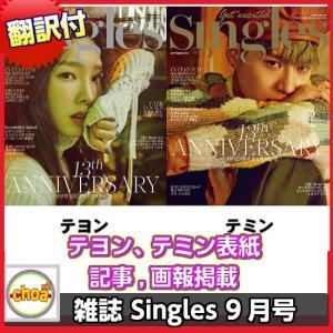 韓国雑誌 Singles(シングルス)2017年 9月号 (少女時代 テヨン、SHINee テミン 表紙 記事掲載)|shopchoax2