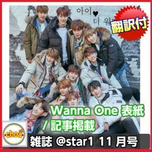 韓国雑誌 @star1(アットスタイル)2017年 11月号 (WANNA ONE 表紙/画報,記事掲載)|shopchoax2
