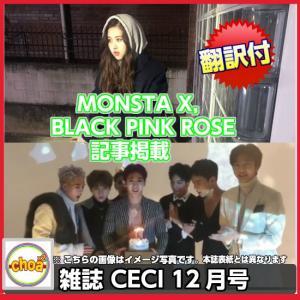 韓国雑誌 Ceci another 2017年12月号 (MONSTA X/BLACK PINK ROSE 画報,記事掲載)|shopchoax2