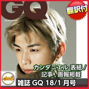 韓国雑誌 GQ Korea(ジーキュー)2018年 1月号 (WANNA ONE カンダニエル 表紙/画報,記事掲載)|shopchoax2