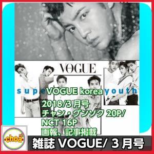 韓国雑誌 VOGUE korea 2018年 3月号(チャングンソク・NCT Uインタビュー記事、画報掲載 )|shopchoax2
