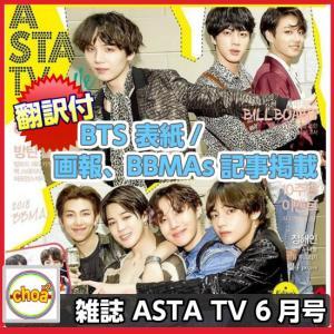 韓国雑誌 ASTA TV + Style 2018年 6月号 (BTS表紙/画報,BBMAs記事掲載)|shopchoax2