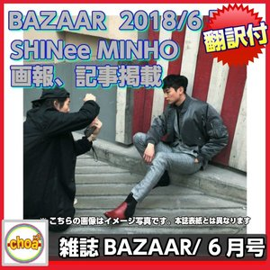 韓国雑誌 Harper`s BAZAAR 2018年 6月号 (SHINee ミンホ/画報,記事掲載)|shopchoax2