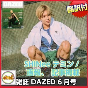 韓国雑誌 DAZED(デイズド)2018年 6月号 (SHINee テミン/画報,記事掲載)|shopchoax2