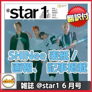 韓国雑誌 @star1(アットスタイル)2018年 6月号 (SHINee 表紙/画報,記事掲載)|shopchoax2