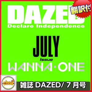 韓国雑誌 DAZED (デイズド)2018年 7月号 (WANNA ONE 表紙 /画報,記事掲載)|shopchoax2