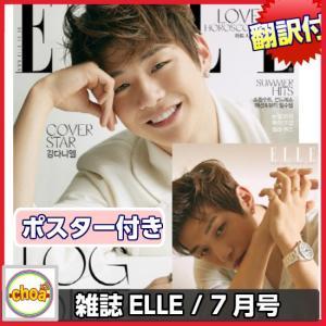 韓国雑誌 ELLE Korea (エル)2018年 7月号 (WANNA ONE カン・ダニエル表紙 /画報,記事掲載)|shopchoax2