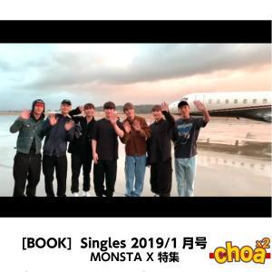 韓国雑誌 Singles 2019年 1月号 (MONSTA X 特集/画報、記事掲載)|shopchoax2