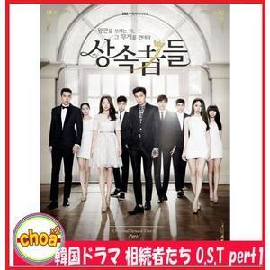 イ・ミンホ、パク・シネ「相続者たち OST Part 1」 CD|shopchoax2