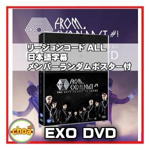 EXO (エクソ) - 3DVD『From EXO Planet#1 THE LOST PLANET IN SEOUL DVD』コードALL [スペシャル12種カラーフォトブック+ 初回限定 メンバー ランダム ポスター]