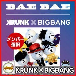 BIGBANG (ビッグバン)  KRUNK X BIGBANG BAEBAE VER. BIGBANG ベア キーチェーン、バックチャーム (ぬいぐるみ) 公式グッズ bigbang 公式グッズ