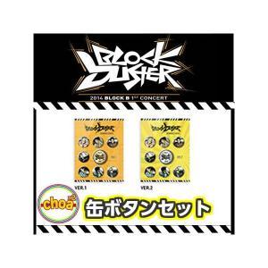 BLOCK B 「 缶ボタンセット 」1st CONCERT BLOCKBUSTER 韓国コンサート 公式グッズ|shopchoax2