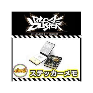 BLOCK B 「ステッカーメモ」1st CONCERT BLOCKBUSTER 韓国コンサート 公式グッズ|shopchoax2