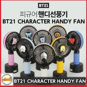 BT21 キャラクターHANDY FAN (BT21 ミニ扇風機) BTS-防弾少年団 コラボ公式商品 バンタン bts 公式グッズ|shopchoax2