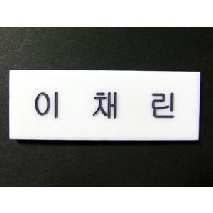 2NE1 チェリン CL 名札|shopchoax2