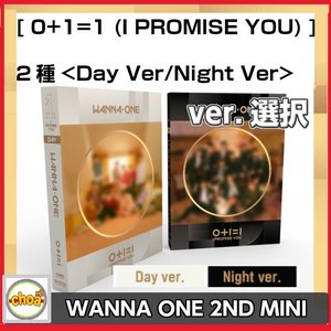 WANNA ONE (ワナワン) 2nd Mini Album [ 0+1=1 (I PROMISE YOU)  ] DAY Ver./NIGHT Ver.選択 ポスター付き|shopchoax2