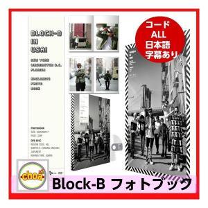 BLOCK B IN USA! (PHOTOBOOK)リージョンコード:ALL 写真集244p + メイキング映像DVD字幕:日本語 / 韓国語 / 英語|shopchoax2