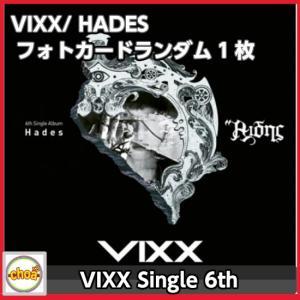 VIXX (ビックス) - シングル6集『HADES』[フォトカードランダム1枚+初回ポスター付き] / 6th single|shopchoax2