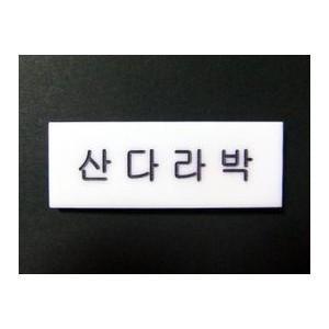 2NE1 ダラ DARA 名札|shopchoax2