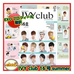 EXO(エクソ)IVY club マガジン16号 summer 表紙:EXO