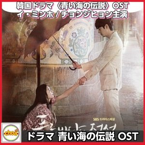 韓国ドラマ SBS DRAMA [青い海の伝説] OST 2CD/イミンホ 主演|shopchoax2