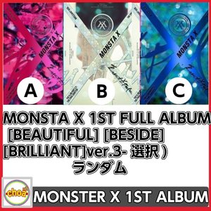MONSTA X -1ST FUUL ALBUM『BEAUTIFUL』(正規1集)/  Beautiful (Main Ver.) Brilliant (MV Making Ver.)  Beside(Unit Ver.) 3ver.選択/CD|shopchoax2