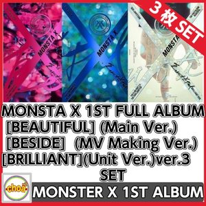 MONSTA X -1ST FUUL ALBUM『BEAUTIFUL』(正規1集)/  Beautiful (Main Ver.)+ Brilliant (MV Making Ver.)+  Beside(Unit Ver.) 3ver.SET/CD|shopchoax2