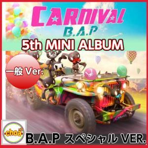 送料無料!B.A.P (ビーエイピー) - 『CARNIVAL』通常版 カーニバル 5th mini Album SPECIAL / bap カムバ / ビーエイピー/ ミニ5集|shopchoax2