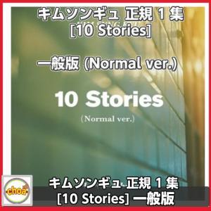 キムソンギュ 正規 1集 [10 Stories] 一般版 (Normal ver.)CD /KIM SUNG KYU 1ST ALBUM infinite shopchoax2