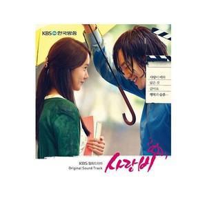 韓国ドラマOST 「愛の雨(Love Rain)」OST Part.1 (チャン・グンソク、ユナ主演)【メール便発送対応】|shopchoax2